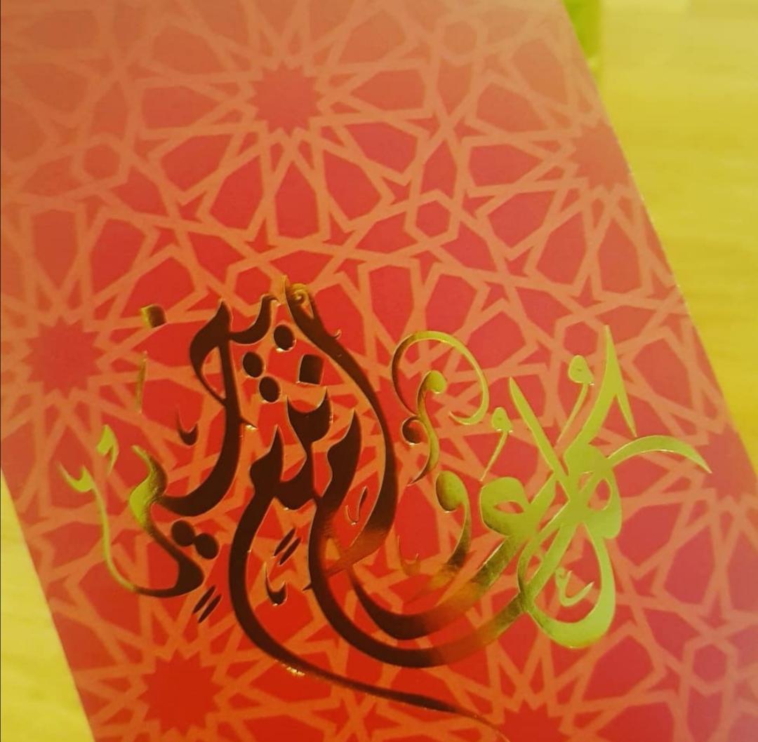 Kol 'am wa antum bekhair! Wishing you goodness every year! (10 ENV)